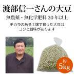 北海道産 無農薬大豆「渡部信一さんの大豆(約1kg×5袋)」 無農薬・無化学肥料栽培30年の美味しい大豆  渡部信一さんは化学薬品とは無縁の生産者