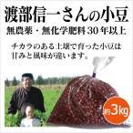 北海道産 無農薬小豆「渡部信一さんの小豆(約1kg×3袋)」 無農薬・無化学肥料栽培30年の美味しい小豆  渡部信一さんは化学薬品とは無縁の農業を営む生産者