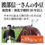 北海道産 無農薬小豆「渡部信一さんの小豆(約1kg×20袋)」 無農薬・無化学肥料栽培30年の土壌で栽培された小豆 渡部信一さんは化学薬品とは無縁の生産者
