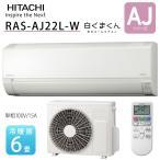 日立 白くまくん AJシリーズ 6畳程度 ルームエアコン RAS-AJ22L-W スターホワイト 2021年度モデル 単相100V