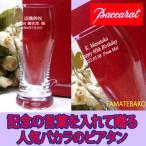 還暦祝いに人気、誕生日祝い父の日にバカラ名入れビールグラス