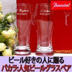 バカラ ペア ビールグラス 結婚御祝 名入れ  退職祝 還暦祝 ビアタン ペア