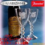 バカラ ギフト ペアグラス ベガ ワイングラス  急ぎ対応 結婚祝い 花文字