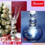 贈り物・ギフト結婚祝記念品に名入れバカラワイングラス