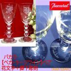 ショッピングバカラ バカラ ペアグラス ワイングラス  結婚御祝 ギフト 名入れ イニシャル 人気ベガラージワインペア