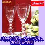 バカラ ペア ワイングラス 名入れ 結婚御祝  ペアグラス ペアセット 記念品 ベガワイングラス 側面