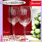 バカラ ペアグラス ボルドー ワイングラス 名入れ ペアセット 結婚御祝  急ぎ対応 花文字