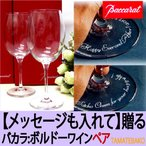 バカラ ペアグラス ワイングラス ペアセット 人気  結婚祝 記念品  名入れ ボルドーワインペア 脚下