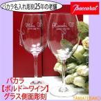 結婚御祝 バカラ ペアグラス ワイングラス ペアセットギフト ボルドーワイン 側面彫刻