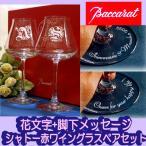 バカラ 赤ワイングラス シャンパングラス Lサイズペアセット 結婚御祝  イニシャル メッセージ シャトーワインペア