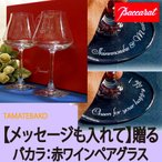 バカラ  赤ワイングラスペアセット 名入れ 結婚御祝 還暦御祝  シャンパングラスにも  シャトーワインペア