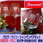 バカラ 急ぎ 対応 赤ワイングラス シャンパンにも 人気  結婚祝い イニシャル ペアグラス シャトーワイン ペア