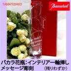 母の日 バカラ 花瓶 誕生祝 名入れ ベース 内祝い 女性 記念品 退職祝い 名前入り サークル
