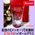 還暦祝い 退職祝い バカラ 名入れ ハイボールグラス 焼酎グラス 退任祝い 記念品 メッセージ名入れ ビールグラス タンブラー ベルーガハイボール