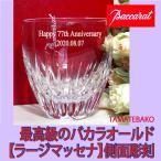バカラ  ロックグラス 名入れ オールドグラス ギフト 誕生日祝 記念品 ラージマッセナ側面