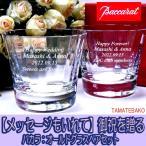 ペアセットのグラス贈り物メッセージバカラ