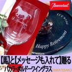 馬 バカラワイングラス 名入れ 還暦御祝 退職御祝 誕生日御祝 ボルドー 午年・乗馬