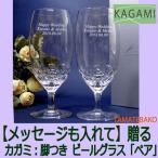 ショッピング結婚祝い 結婚祝い ペアグラス ペアセット 退職祝い 受賞 授章 名入れ ビールグラス  カガミクリスタル ペアグラス