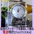 Yahoo!TAMATEBAKO電波時計 名入れ 古稀御祝、喜寿御祝・退職祝い クリスタル プレシム