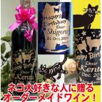 猫 ネコ ねこ 名入れ ワイン 誕生日祝 結婚祝 人気   オーダー彫刻 ワイン