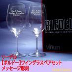 ショッピング記念 ワイングラス ペアセット 結婚御祝  名入れ リーデル クリスタル ボルドー ペア