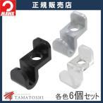 ハンガー MAWAハンガー マワハンガー 連結フック コネクター adda  6個組 透明 ブラック