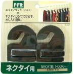 F−Fit ネクタイフック10枚組
