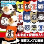 秋冬 犬服 名前入り プロ野球 12球団ユニフォーム 小型犬