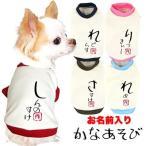 【お客様感謝企画】秋冬 犬服 新作 名前入り かなあそび 3D メール便送料無料