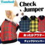 秋冬 犬服 新作 名前入り チェックジャンパー アウター 撥水機能付
