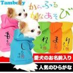 【福袋対象商品を3点ご購入でこの価格】秋冬 犬服 名前入り からふるかなあそび【201708fuku】