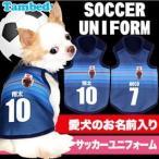 名前入り 犬服 春 夏 新作 サッカーユニフォーム タンクトップ