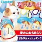 Yahoo!タムベディ春 夏 新作 犬服 名前入り 夏の思い出 メッシュタンクトップ【30off1dan】【30offlast】