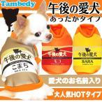 秋冬 犬服 新作 名前入り 午後の愛犬あったかタイプ シャツ 3D