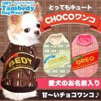秋冬 犬服 新作 名前入り チョコワンコ シャツ 3D