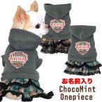 犬 服 犬の服 名入れ 秋冬 レース チェック ハート 女の子 トイプードル チワワ ダックス 服 おしゃれ 名前入り チョコミント ワンピース