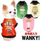 犬 服 ペットウェア 名入れ チョコ お菓子 パロディ おもしろい チワワ ダックス トイプードル 名前入り ワンキー 3D《福》