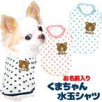 犬 服 名入れ ドット ベア カラフル パステル トイプードル チワワ ダックス 服 名前入りくまちゃん水玉シャツ