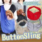 キャリーバッグ ドッグスリング ボタンを留めてワンコも安心 新型ボタン