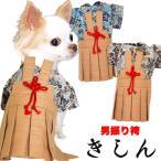 犬 服 着物 秋冬 名入れ 正月 七五三 ダックス トイプードル チワワ 服 男振り袴(はかま)きしん