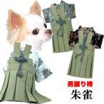 犬 服 着物 秋冬 名入れ 正月 七五三 ダックス トイプードル チワワ 服 着せやすい 男振り袴(はかま)朱雀