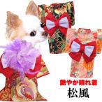 犬 服 着物 秋冬 名入れ 正月 ダックス トイプードル チワワ 服 艶やか晴れ着 松風 《コサージュ別売》