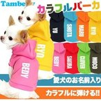 秋冬 犬服 名前入り カラフルパーカー【csale02】