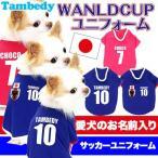 秋冬 犬服 名前入り サッカーウエア 2013NEWワンルドカップシャツ サムライ なでしこ 小型犬