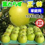 王林 りんご 葉とらず 10kg 36-40玉前後 ご家庭用ランク クール送料無料