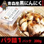 tamenobu-store_black-garlic-bp-1