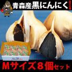 黒にんにく 田子の黒 Mサイズ 8玉セット