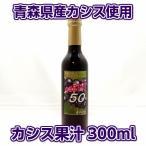 青森県津軽産 カシス 果汁 300ml 果汁50% あすつく 送料無料