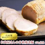 お肉屋さんの豚バラチャーシュー(約450g)