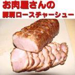 お肉屋さんの豚肩ロースチャーシュー(約450g)